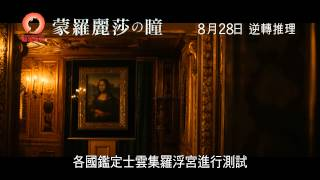 《蒙羅麗莎の瞳》(All-Round Appraiser Q: The Eyes of Mona Lisa) 預告片 8月28日 逆轉推理