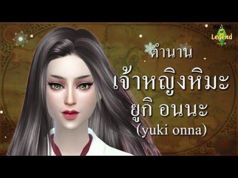 ตำนานเจ้าหญิง ปีศาจหิมะ ยูกิ อนนะ : Yuki onna : #ผีญี่ปุ่น  World of Legend : The Sims