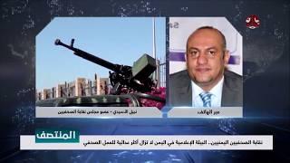 نقابة الصحفيين اليمنيين : البيئة الإعلامية في اليمن لاتزال الأكثر عدائية للعمل الصحفي