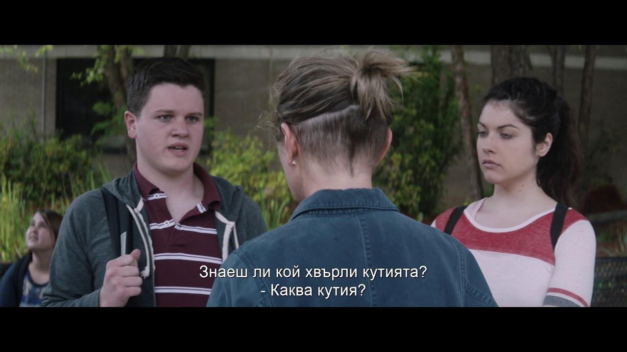 ТРИ БИЛБОРДА ИЗВЪН ГРАДА - Официален трейлър