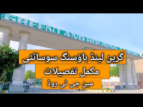 Green Land Housing Society   Main GT Road Lahore   2021 Latest Updates