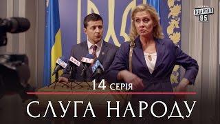 Сериал Слуга Народа - 14 серия | Премьера комедия 2015