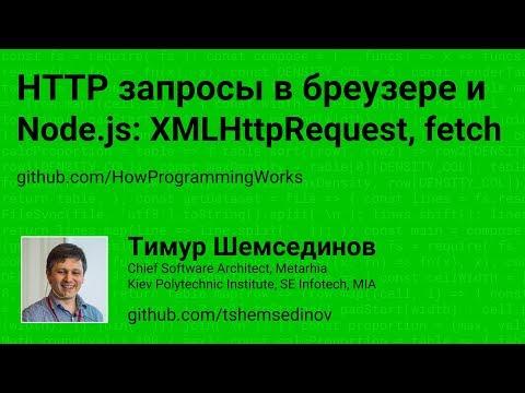 HTTP запросы в браузере и Node.js: XMLHttpRequest, Fetch
