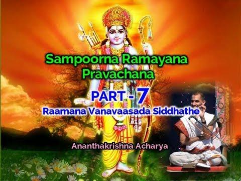 Download ಸಂಪೂರ್ಣ ರಾಮಾಯಣ ಪ್ರವಚನ (PART-7) - discourse by Ananthakrishna Acharya (Sampoorna Ramayana)