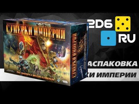 Сумерки империи (четвертое издание) - распаковка русской версии