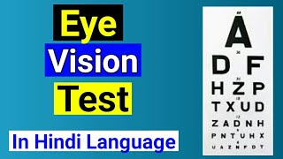 Eye vision Test, 6/6 and 6/9 means in hindi.
