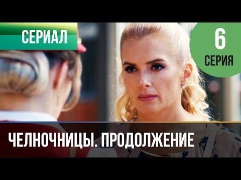 ▶️ Челночницы 2 сезон 6 серия - Мелодрама   Фильмы и сериалы - Русские мелодрамы