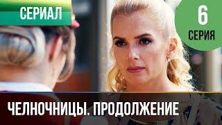 ▶️ Челночницы 2 сезон 6 серия - Мелодрама | Фильмы и сериалы - Русские мелодрамы