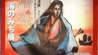 松山ケンイチ主演の大河ドラマ、平清盛の放送開始に合わせて、ロケ地に...