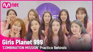 [Girls Planet 999] 'COMBINATION MISSION' 연습 현장 비하인드 #GirlsPl…