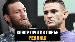 Бой Конор против Порье 2 / Эпичное промо реванша на UFC 257
