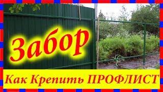 видео Купить металлические лаги для забора с установкой по цене за метр в Москве