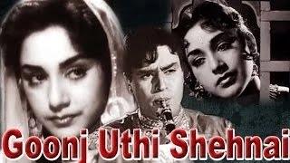 Goonj Uthi Shehnai |Classical Hit | Full Movie|Rajendra Kumar,Ameeta, Anita Guha