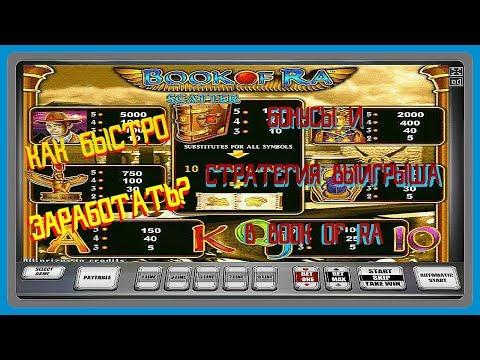 Как Быстро Заработать Деньги В Слоте Книга Ра.Игровой Автомат Book Of Ra.Стратегия Выигрыша в Казино