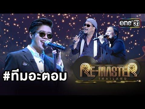 #ทีมอะตอมชนกันต์ | Re-Master Thailand | one31