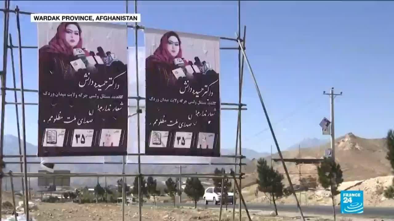 فرانس 24:Record number of female candidates running for office in Afghanistan