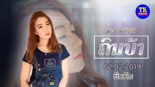 Teaser ຄົນບ້າ  ມະລິ ແອັງເຈິ คนบ้า มะลิ แอังเจอ Khon bar   Mali Angel Teaser