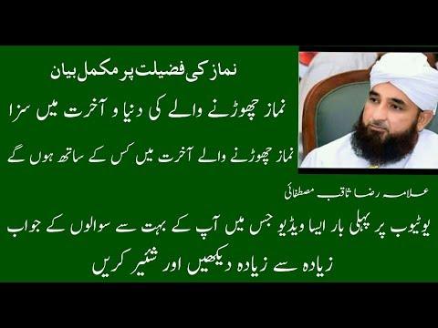 Namaz ki Fazilat our Namaz chorna per Aazab per Full bayan Raza Saqib