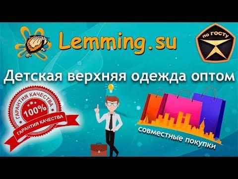 Производитель детской верхней одежды в России Lemming.