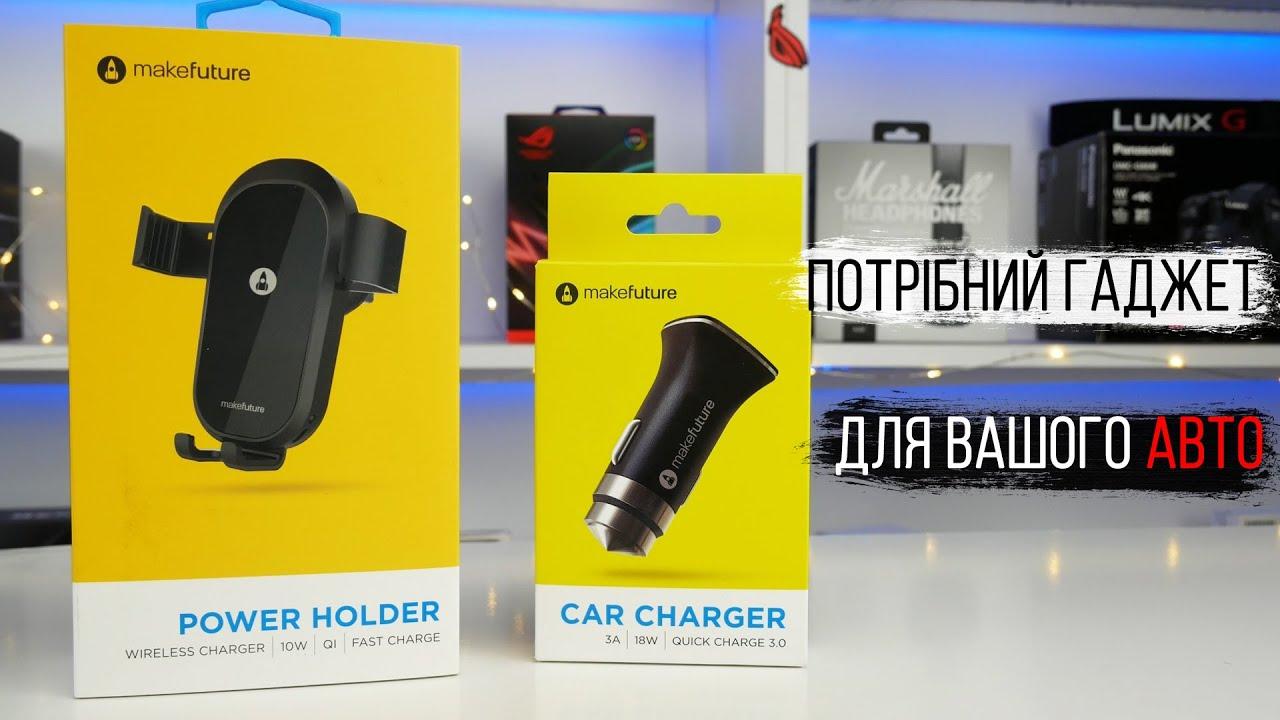Автомобільний тримач з безпровідною зарядкою від Українського бренду - Огляд PowerHolder.