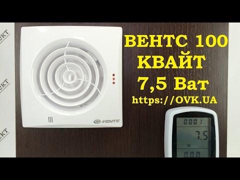 Вентилятор ВЕНТС 100 Квайт - тихий вытяжной вентилятор в ванную