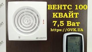 Обзор вентилятора ВЕНТС 100 Квайт