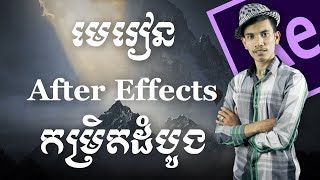 Adobe After Effects Training in Khmer for Beginner | Seiha