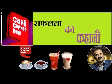 Success story of Cafe Coffee Day | biography  of V.G. SIDDHARTHA | inspirational story