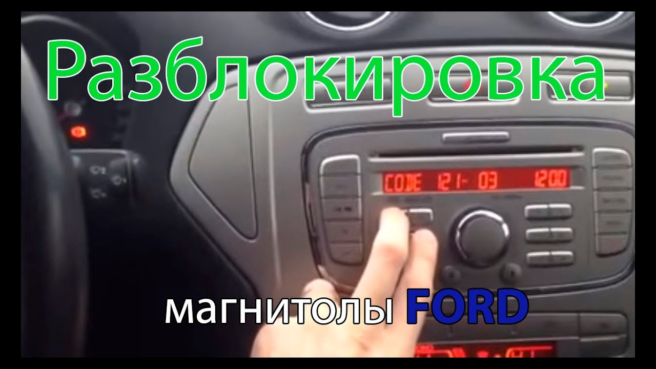 ford audio blutus пароль