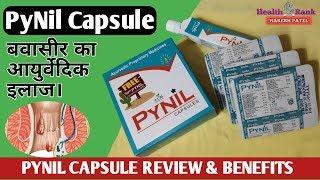 बवासीर की आयुर्वेदिक दवा || Pynil Capsule || Review & Benefits || Health Rank| Health Rank