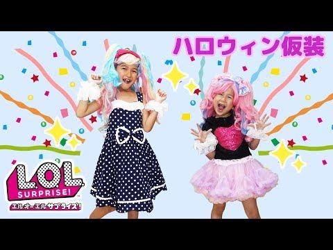 L.O.L.ファッションでハロウィンコスプレ対決♡L.O.L.サプライズ♡himawari-CH