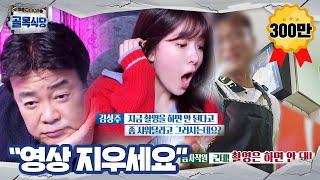 """""""영상 지우세요"""" 도시락집 긴급 점검 실패?   백종원의 골목식당(Back Street)   SBS Enter."""