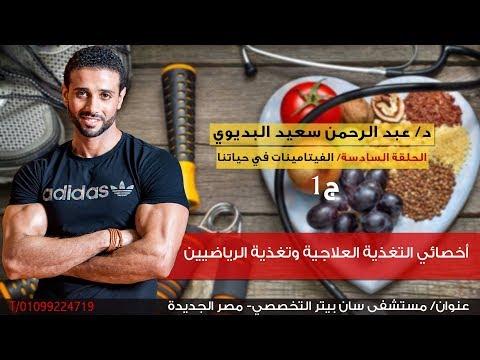 طبيب الوفد | الحلقة السادسة| الفيتامينات في حياتنا| جزء 1| د. عبد الرحمن سعيد البديوي  - 21:21-2018 / 3 / 13