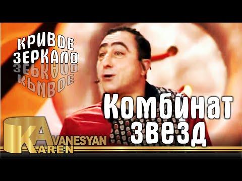 Карен Аванесян -
