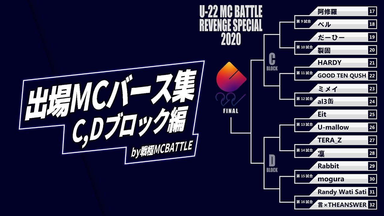 U-22MCBATTLE REVENGE SPECIAL 2020 出場MCバース集(後半)