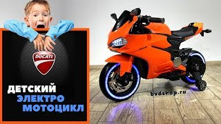 Детский электромотоцикл Ducati a001aa - обзор