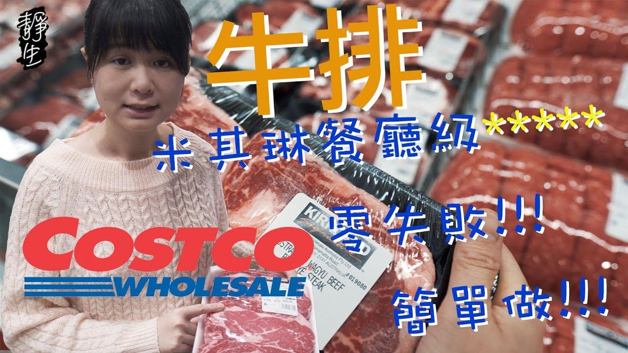Costco好市多牛排|我們在Costco買的牛排是哪些部位|澳洲牛排大集合|零失敗舒肥法牛排輕鬆做|空氣炸鍋做牛排|六 ...