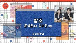 GFSF2020 김수진 감독 윤석훈 배우 GV 코멘터리