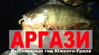 Ловля Окуня Щуки на джиг Аргази рыбалка видео отчёт 7 10 2015.