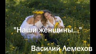 Любимым посвящается. Лирика русская - Наши женщины - Василий Лемехов.
