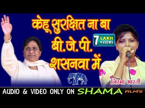 इस गीत को सुन के आप के होश उड़ जाएंगे BSP SONGS -केहू सुरक्षित ना बा भाजपा  शशनवा में -NIRMA BHARTI
