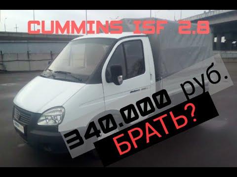 СОБОЛЬ | CUMMINS ISF 2.8 | 340.000 ТЫС. | БРАТЬ ИЛИ НЕ СТОИТ?