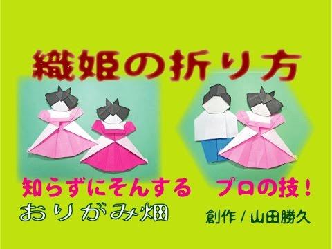 ハート 折り紙:折り紙 織姫 彦星-youtube.com
