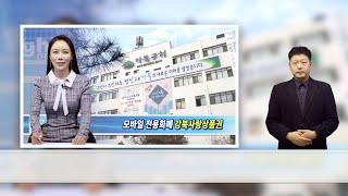 강북구, 모바일 전용 화폐 '강북사랑상품권' 발행(수어…