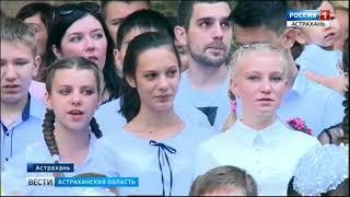 В астраханских школах прошел открытый урок истории России