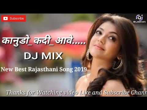 Kanudo Kadi Ave ।। कानुडो कदी आवे ।। Marwadi Dj Mix Song ।। Rajasthani 2019 By RAJ Rajasthani
