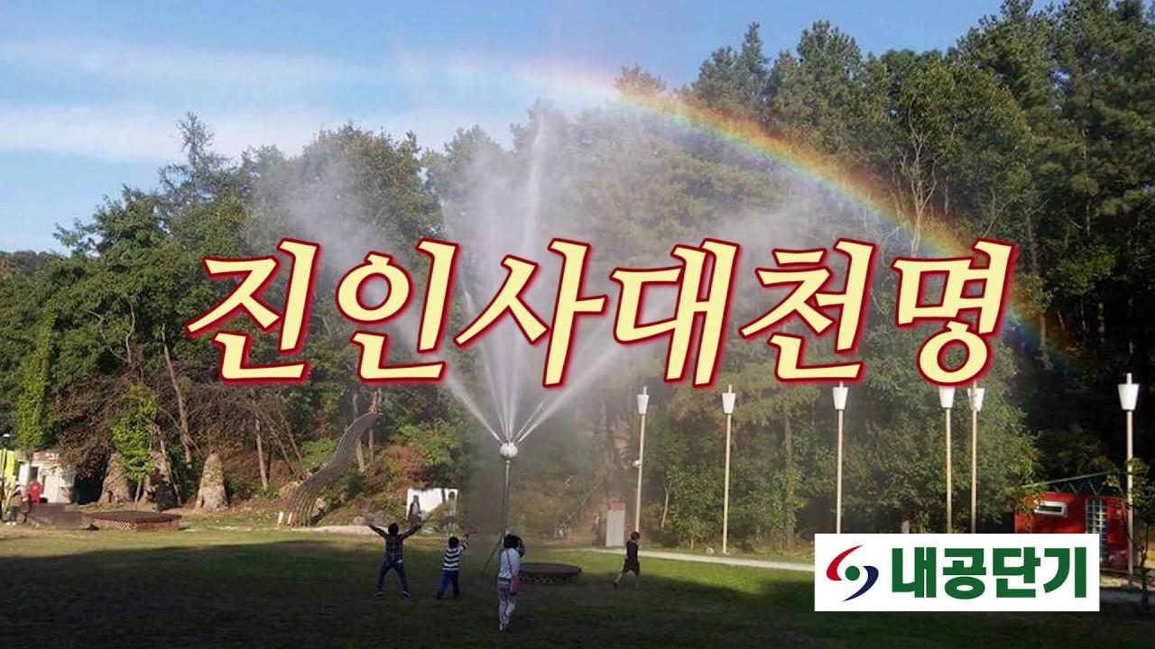 [ 재수금지곡 ( 올해야!!! ) ]  -  강남최강학원 -  2020수능송
