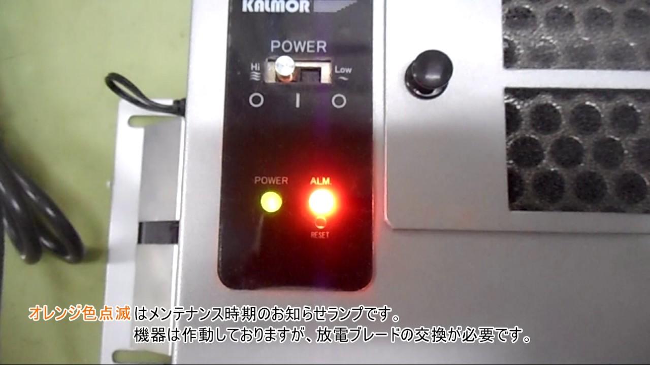 オレンジ色ランプ点滅  カルモア 酸素クラスター除菌脱臭装置Levion シルフィード型