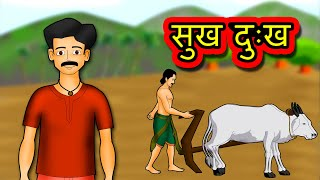 सुख दुःख - sukh dukh | Hindi Kahaniya | Hindi Stories | 3D Moral Stories in Hindi