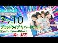ブラッドタイプ☆ハートビート (ドラム耳コピ譜面その323)
